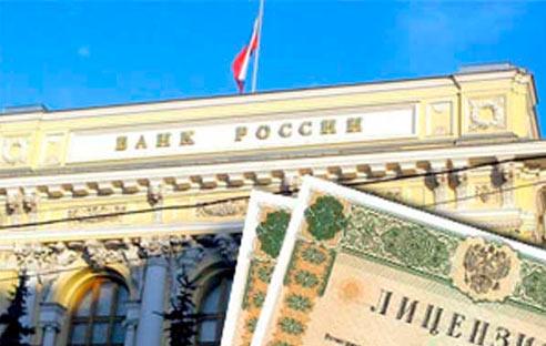Что делать, если у банка отозвали лицензию?